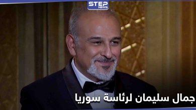 """جمال سليمان يرد على """"اللبواني"""" حول دعمه روسياً ليترشح مقابل بشار الأسد لرئاسة سوريا"""
