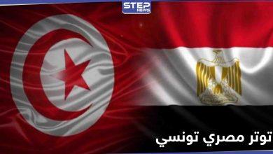 تصاعد في التوتر بين مصر وتونس خلال الأسابيع الأخيرة.. والسلطات التونسية تقدم على هذا الفعل