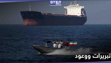 إيران تعلّق على احتجاز ناقلة النفط الكورية وترد على قرار للبنتاغون الأمريكي