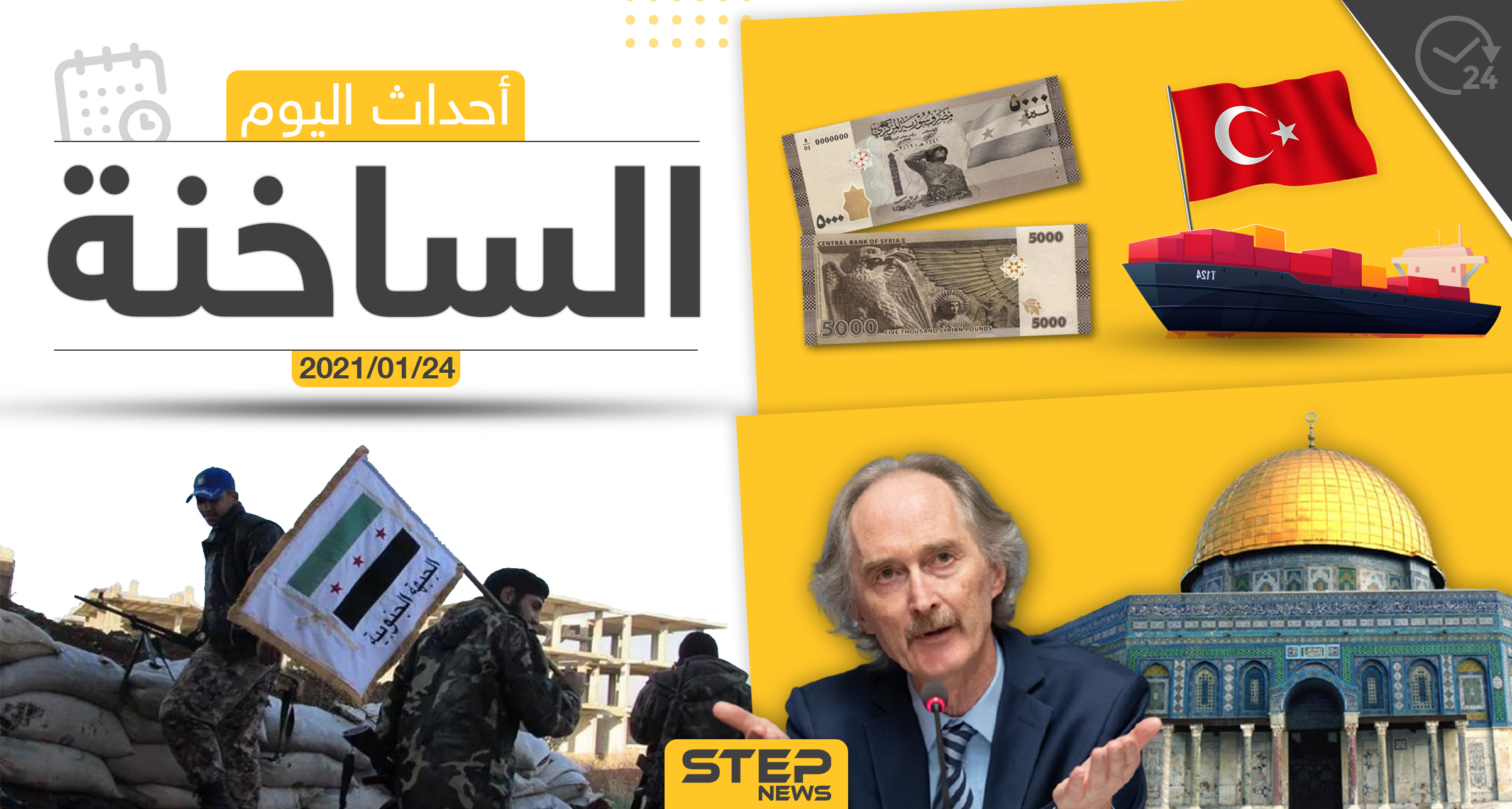 أهم أخبار اليوم في سوريا والعالم