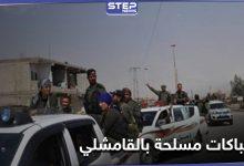 قتيل وجريح باشتباكات مسلحة بين الأسايش والدفاع الوطني بـ القامشلي