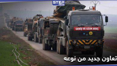 خاص   الأول من نوعه.. تعاون بين هيئة تحرير الشام والقوات التركية بهذا المجال في إدلب