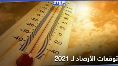وكالة أوروبية... 2020 العام الأعلى حرارة عالمياً بالتساوي مع 2016 و2021 يتفوق على سابقيه