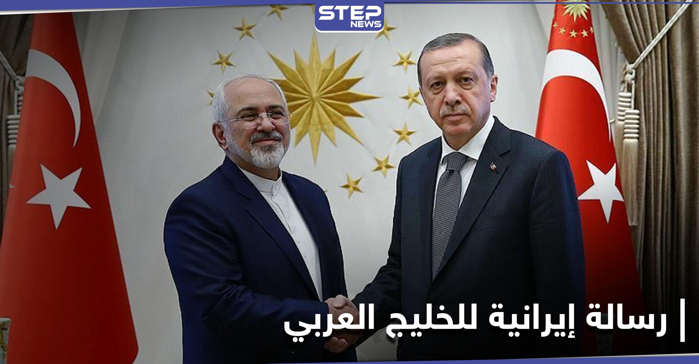 ظريف يدعو أردوغان لزيارتهم ويوجه رسالة إلى دول الخليج باللغة العربية