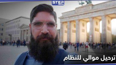 """الأول بعد قرار ترحيل اللاجئين.. موالي للنظام السوري في ألمانيا مهدد بالترحيل لأعماله """"المشبوهة"""""""