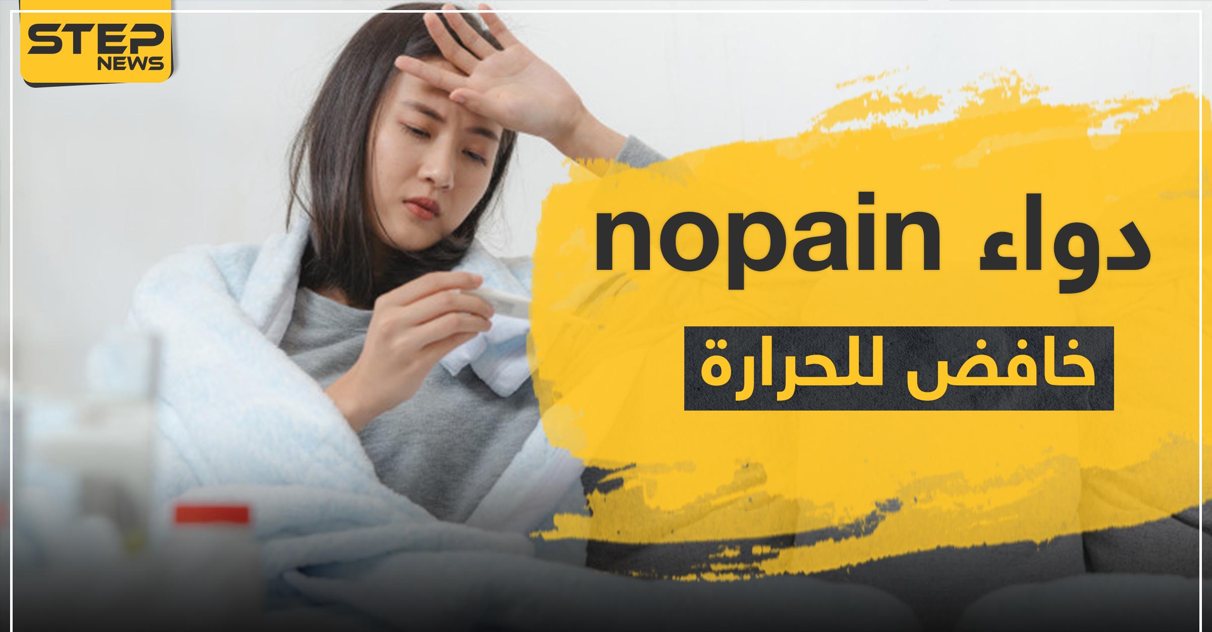 دواء nopain خافض للحرارة