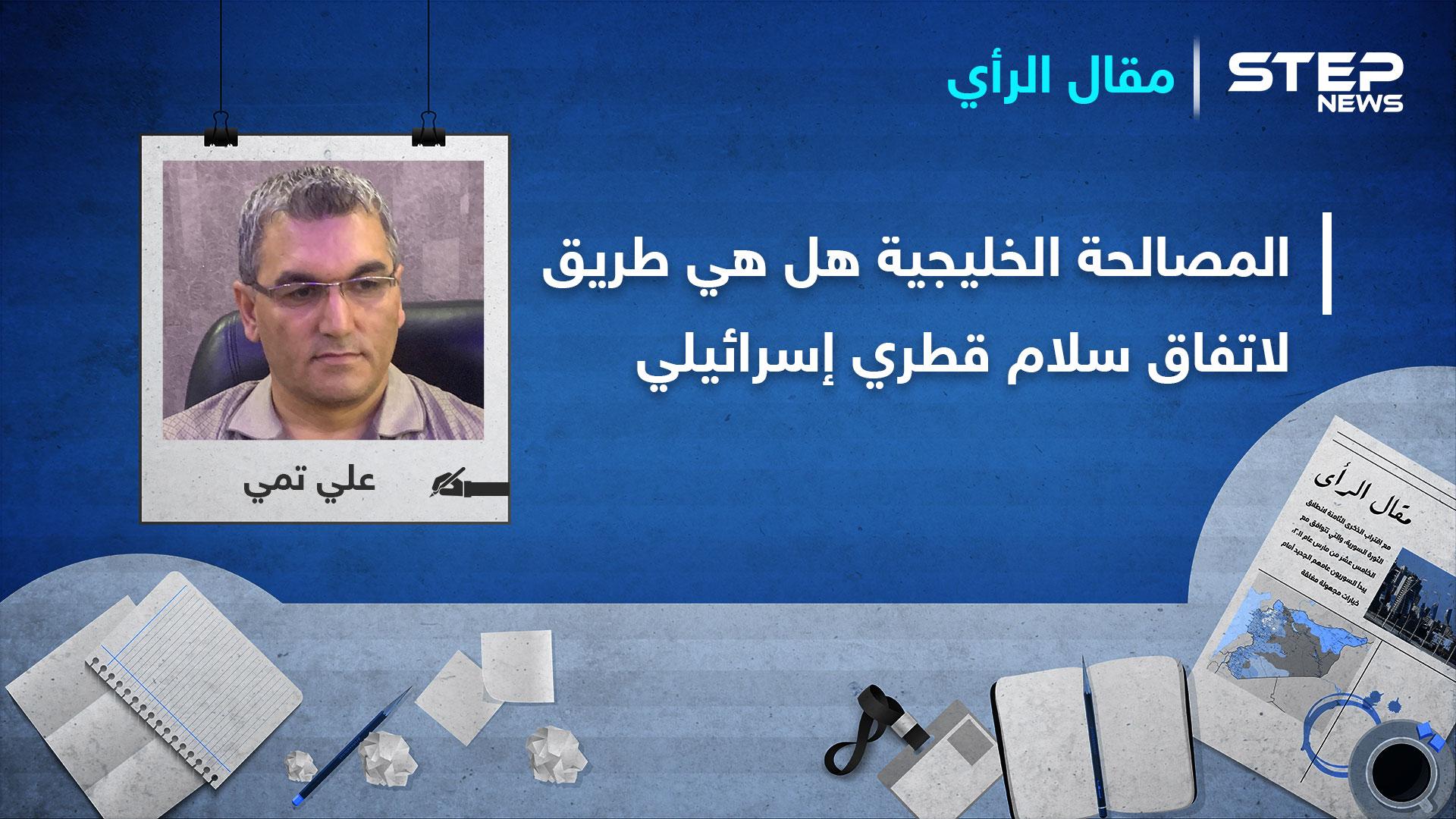 الدوحة والرياض إلى مركبة واحدة.. هل هو تمهيد لاتفاق سلام مع تل أبيت ومواجهة طهران؟