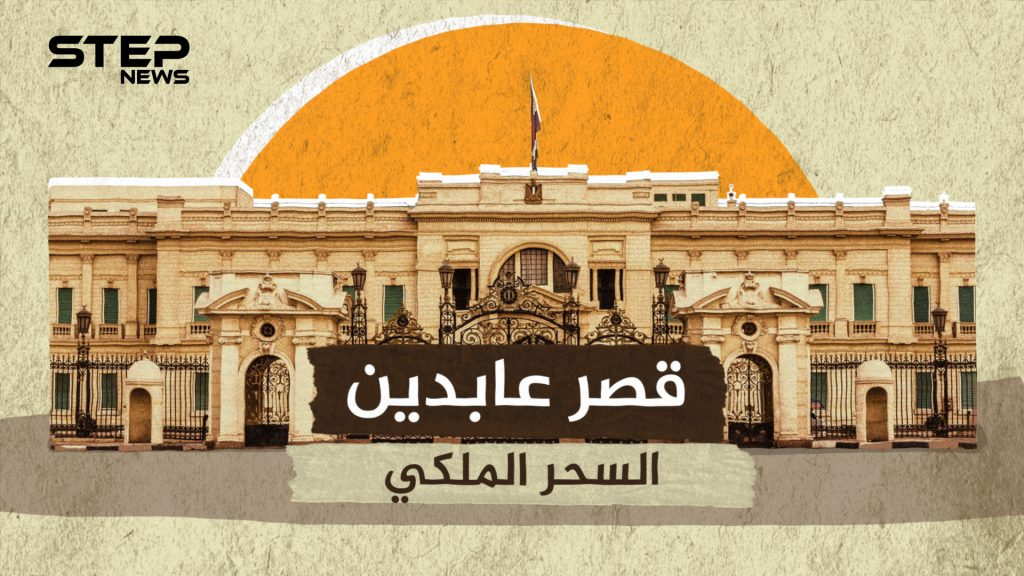 قصر عابدين .. الإرث العظيم للمصريين والبداية الحقيقية للقاهرة الحديثة