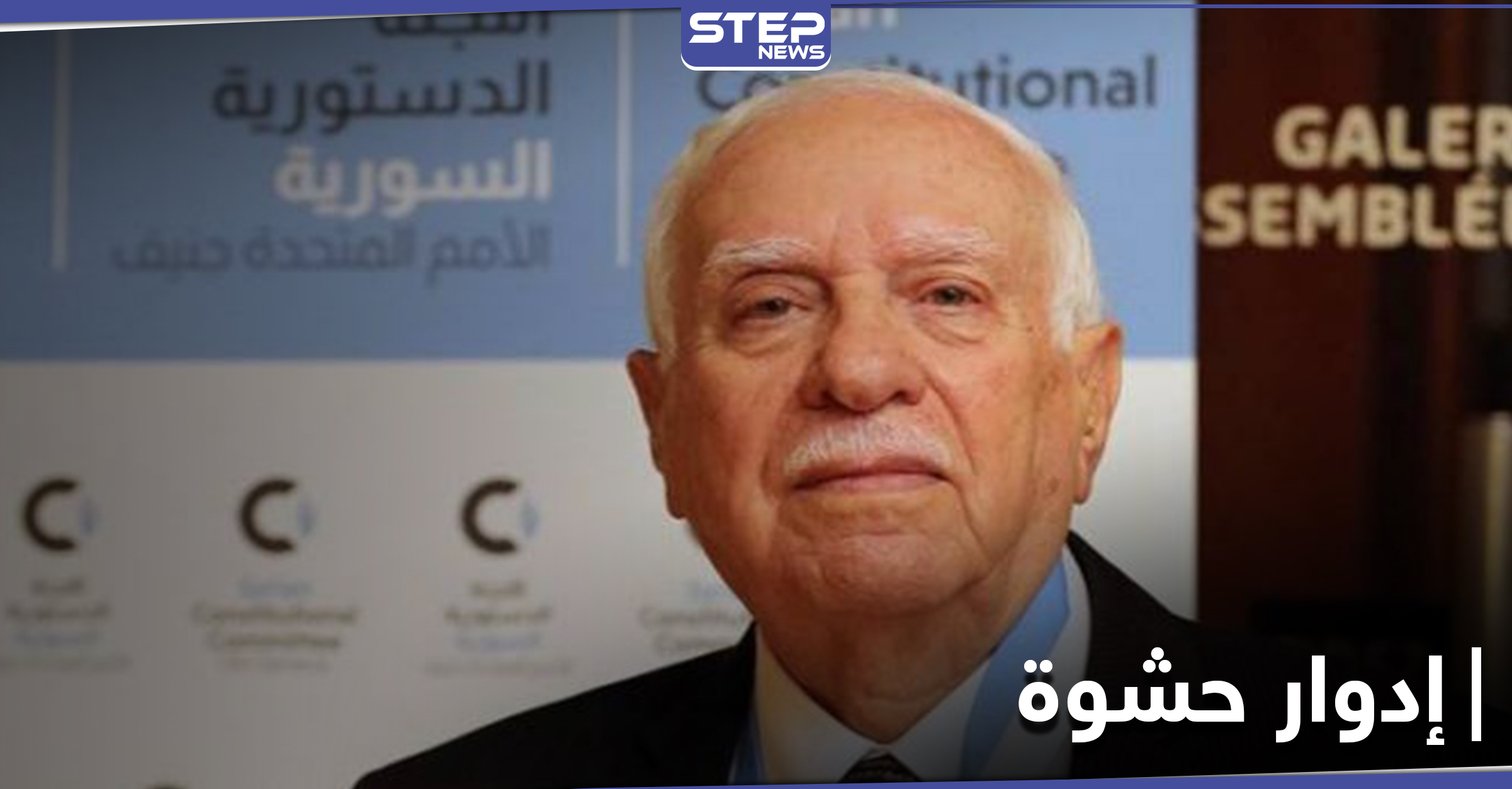 إدوار حشوة - عضو اللجنة الدستورية السورية