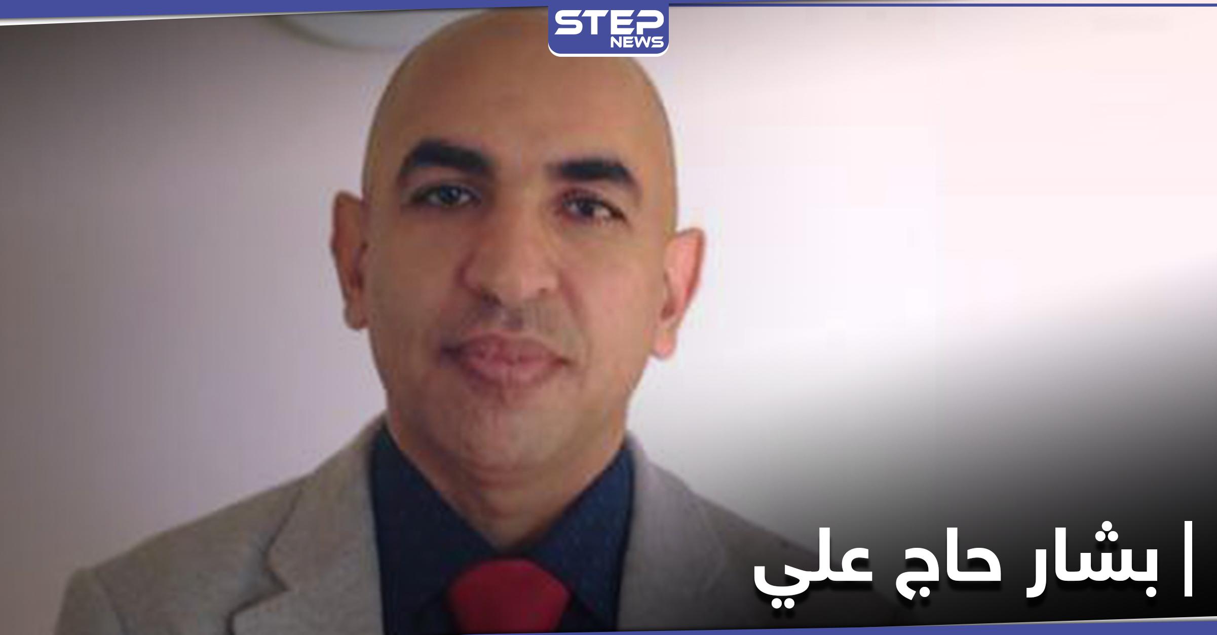 بشار الحاج علي - عضو اللجنة الدستورية