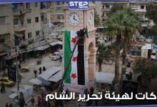 تحركات عسكرية لهيئة تحرير الشام