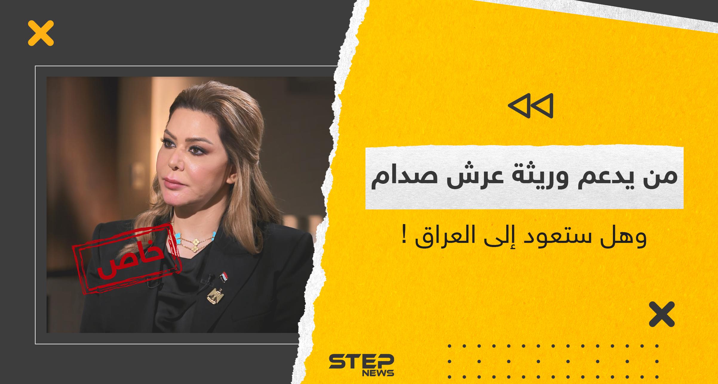 من يدعم رغد صدام حسين وهل تسمح القوانين العراقية بعودتها