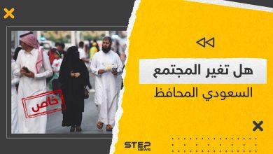 التغييرات في المجتمع السعودي المحافظ إمكانية التطبيق ونقد المنظمات الحقوقية