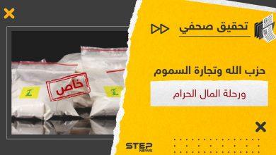 """تجارة المخدرات بالعالم بيد حزب الله والنظام السوري فكيف بدأت وماهي مراحل """"رحلة المال الحرام"""""""