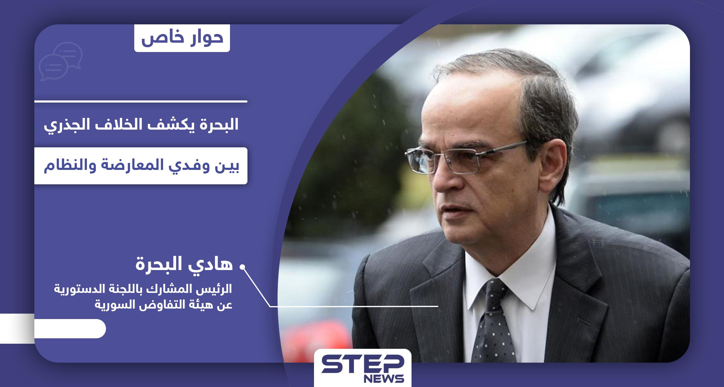 هادي البحرة يكشف مكامن الخلل في عمل اللجنة الدستورية وكيف قَبِلَ النظام السوري بتجاوز دستور 2012