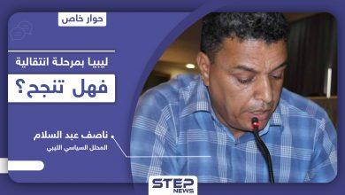 السلطة الجديدة في ليبيا.. من هم أعضاؤها وأبرز التحديات والمهام وسقفها الزمني