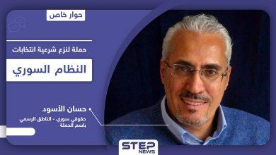 حملة لنزع شرعية الانتخابات الرئاسية في سوريا وإفشال مخطط بشار الأسد وحلفائه