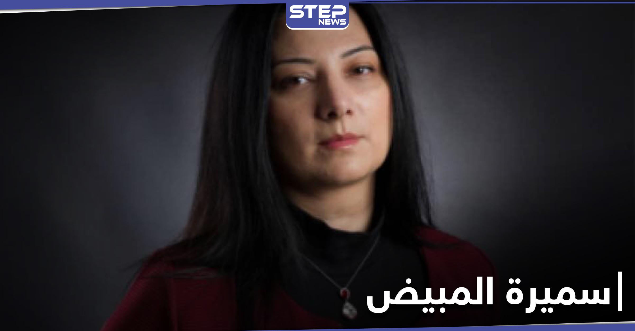 سميرة المبيض - عضو اللجنة الدستورية السورية