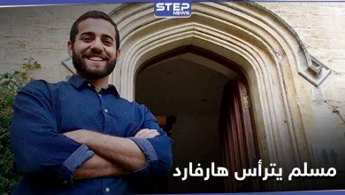 هارفارد للقانون.. أول مسلم يترأس أعرق مجلة قانونية في الولايات المتحدة
