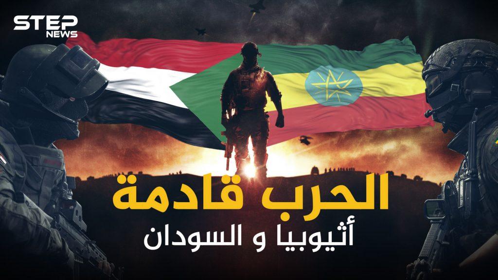 إثيوبيا والسودان .. طبول الحرب تقرع على الحدود والخرطوم تريد أراضيها