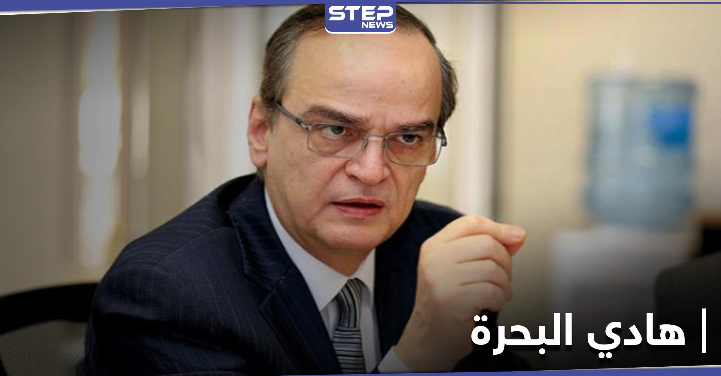 هادي البحرة - رئيس وفد المعارضة في اللجنة الدستورية