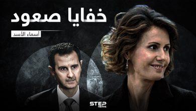 أسماء الأسد .. من خبيرة الاستيلاء في البنوك الأوروبية إلى حاكمة الأرض في دمشق