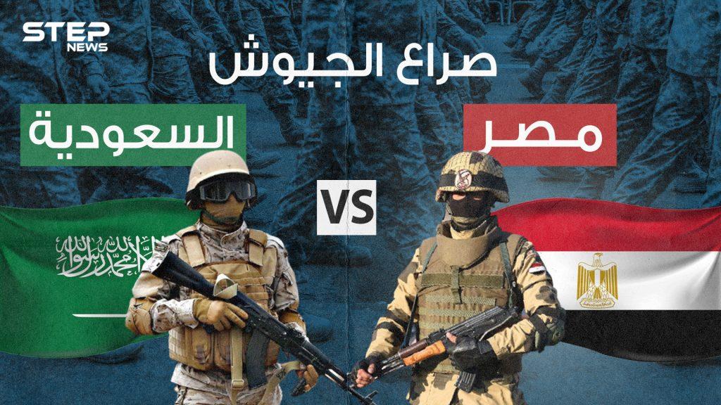 صراع الجيوش    مقارنة عسكرية كيف تفوقت مصر على السعودية عام 2021