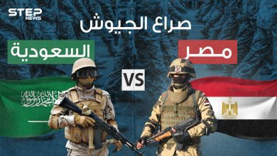 صراع الجيوش || مقارنة عسكرية كيف تفوقت مصر على السعودية عام 2021