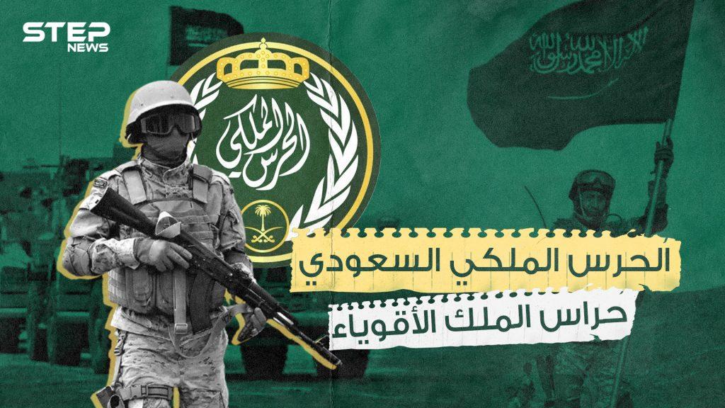 الحرس الملكي السعودي ... حامي الملك وولي العهد وصمام الأمان في المملكة