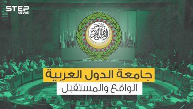 قوتها قادرة على تغيير وجه الشرق الأوسط ... جامعة الدول العربية من التأسيس وحتى اليوم