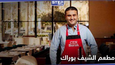 إغلاق مطعم الشيف بوراك في دبي ومصادر تكشف الأسباب