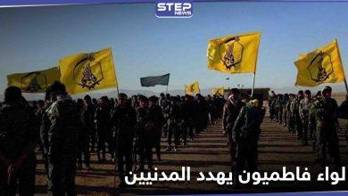 بلاغ لإخلاء منازل مدنيين بالتهديد من قبل لواء فاطميون بهدف تأسيس منطقة أمنية وسط سوريا
