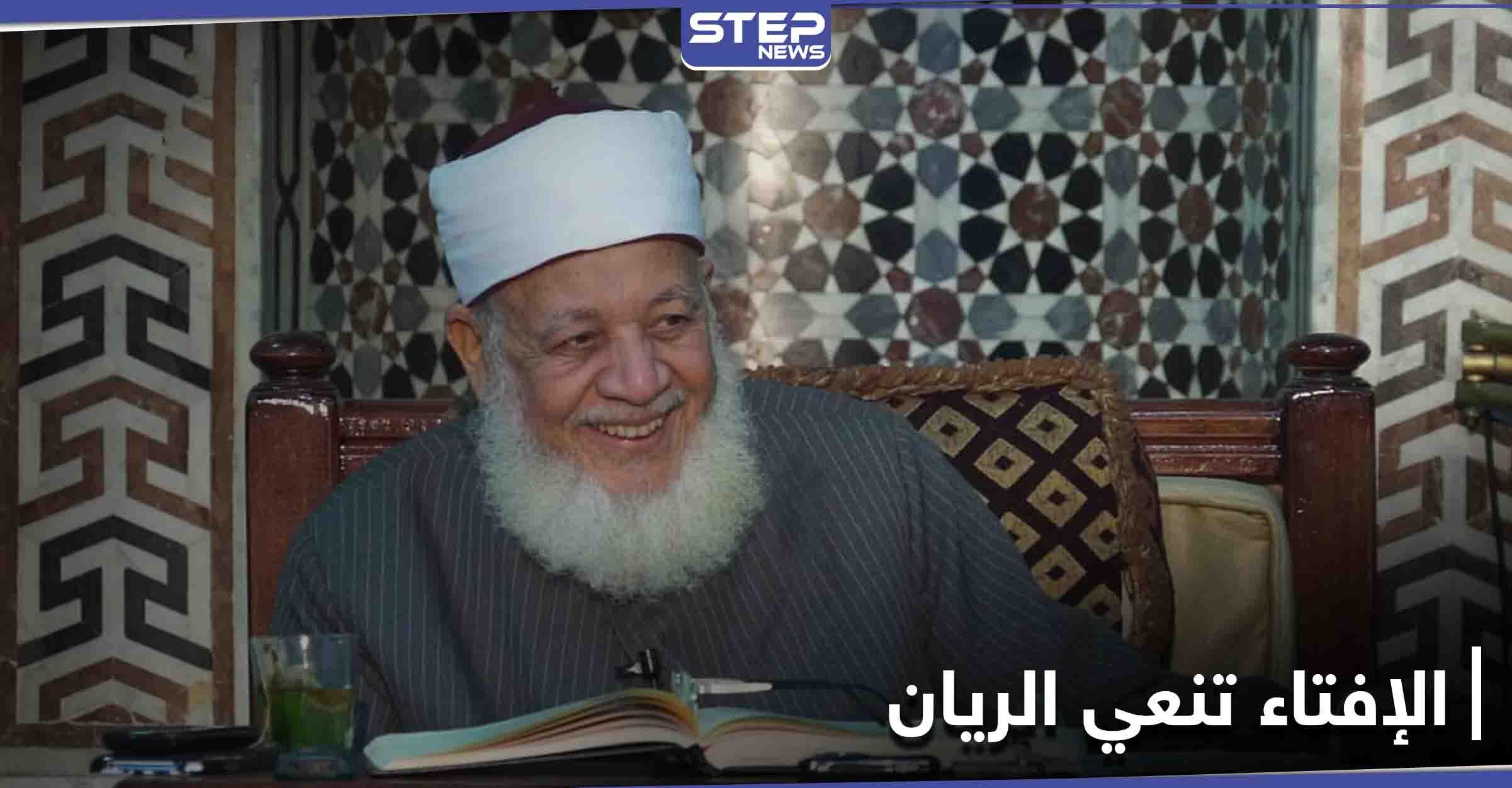 واجه الفكر المتشدد... أمانة الإفتاء العالمية تنعي الدكتور أحمد طه ريان