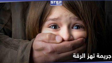 أعادوها جثة بحقيبة لذويها... خطف طفلة صغيرة بالرقة يهز الأوساط السورية