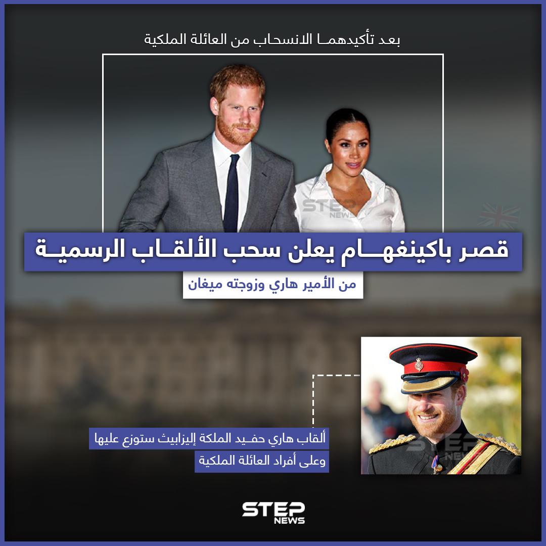 القصر الملكي البريطاني يعلن انفصال هاري وزوجته ميغان عن العائلة بشكل نهائي