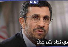 أحمدي نجاد يقلب الطاولة على السياسة الإيرانية ويثير جدلاً على مواقع التواصل الاجتماعي