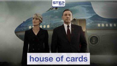 مسلسل house of cards لعشاق الدراما السياسية