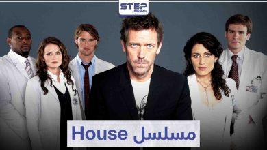 مسلسل House لمحبي الدراما الطبية