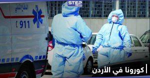 الأردن... مواقع التواصل الاجتماعي تضج بعودة الحظر الشامل ليوم الجمعة وكورونا إلى مستويات مقلقة