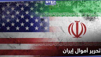 واشنطن توافق على تحرير أموال إيرانية وتحضّر مع سيئول لتدريبات عسكرية