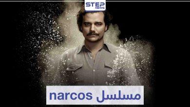 مسلسل narcos لمحبي مسلسلات عالم الجريمة و المافيا
