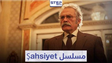 """مسلسل الشخصية """"Şahsiyet"""" لمحبي الدراما الجريمة التركية"""