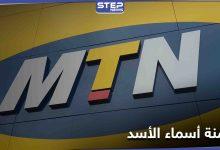 خبراء: فرض الحراسة القضائية على شركة MTN خطوة لصالح أسماء الأسد