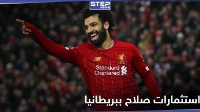 محمد صلاح يحاكي تجربة أحد أساطير كرة القدم ويقتحم هذا الاستثمار في بريطانيا بالملايين