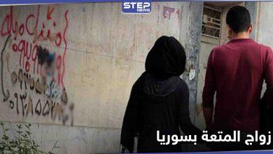 زواج المتعة بسوريا... نُذر إعادة الترويج تدقُّ في حمص وأولى الحالات بين قاصر ولبناني