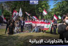 بالصور|| بمشاركة عربية.. وقفة احتجاجية أمام السفارة الإيرانية بمدينة لاهاي في هولندا