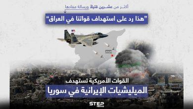 غارات جوية أمريكية تستهدف بنية تحتية، تستخدمها الميليشيات الإيرانية في سوريا