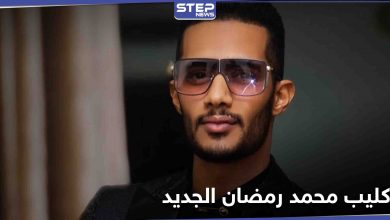 إعلامية لبنانية تشارك محمد رمضان في كليب أغنيته الجديدة