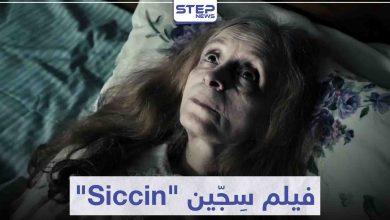 """قصة فيلم سجين """"Siccin"""" لعشاق أفلام الرعب التركية"""