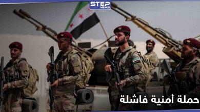 """حملة أمنية """"لم تبدأ"""" بسبب خلافات فصائل """"الجيش الوطني"""" الموالي لأنقرة"""